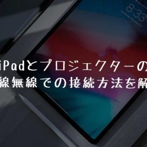 iPadとプロジェクターの接続方法|有線無線どちらでも投影可能