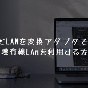 USBとLANを変換アダプタで接続して有線でインターネットを利用する方法