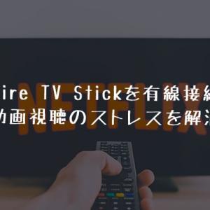 Fire TV Stickを有線LANに接続する方法!プライムビデオやNetflixの画質劣化やカクツキを解消