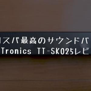 【5,000円以下サウンドバー】TaoTronics TT-SK025レビュー|コンパクトかつ軽量でPCにもテレビにも使える優れもの