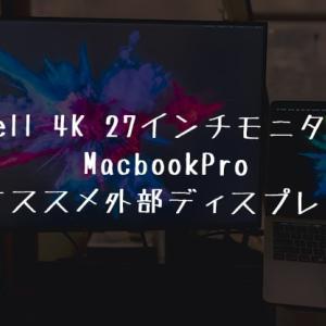 Dell 4Kモニター 27インチ U2720QMレビュー|Macbook Proの外付けディスプレイとしてオススメ