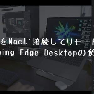 SONY α7ⅢをUSB-CでPC/Macと接続してリアルタイム撮影|Imaging Edge Desktopの使い方