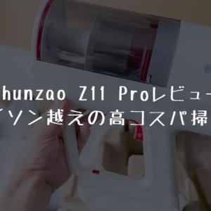 【Shunzao Z11 Proレビュー】髪の毛を自動切断するコードレスサイクロン掃除機