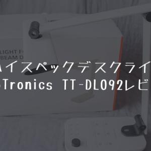 TaoTronics TT-DL092レビュー|デザイン良し、LEDの性能良しのハイスペックデスクライト紹介