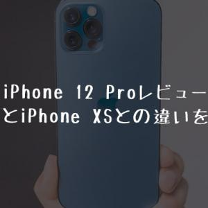 iPhone 12 Pro パシフィックブルーレビュー | iPhone XSから買い替えた際に気づいたこと