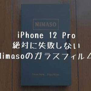 iPhone 12 Proにオススメのガラス液晶保護フィルム|ガイド枠付きで絶対に失敗しないNIMASO