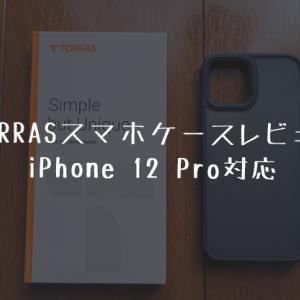 TORRAS iPhone 12 Proケースレビュー|シンプルで手に馴染む衝撃耐性○のスマホケース