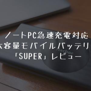 Macbook Proの急速充電が可能|高スペック大容量モバイルバッテリー「SUPER」レビュー