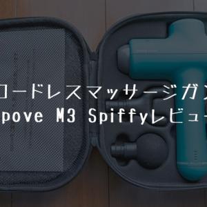 Opove M3 Spiffyマッサージガンレビュー|ガンタイプのマッサージ機の効果とは
