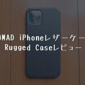 iPhone レザーケースの決定版 NOMAD Rugged Caseレビュー
