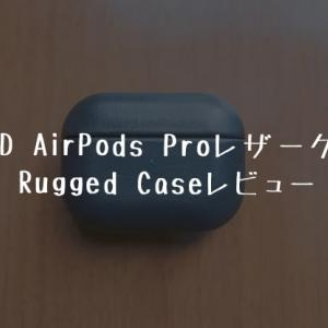 AirPods Proレザーケース NOMAD Rugged Caseレビュー