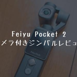 ポケットサイズのカメラ付きジンバル Feiyu Pocket 2 レビュー|手軽に映像を残すならこれ1本で十分