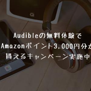 無料のオーディオブックを聴くだけでAmazonポイント3,000円分が貰える|Audibleの無料体験キャンペーン