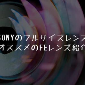 SONYのフルサイズミラーレスα7ⅢにおすすめのFEレンズ3選を紹介