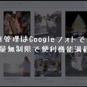 スマホやカメラで撮影した写真はGoogleフォトで保存しよう|容量無制限でどこからでもアクセス可能なのが便利すぎ!