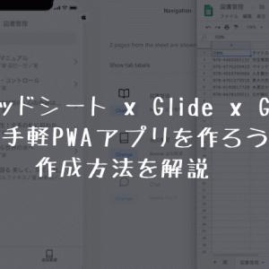 Google SpreadSheetとGlideとGAS(Google Apps Script)で図書管理アプリをお手軽に作成する
