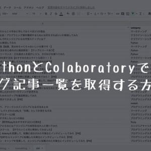 PythonとColaboratoryでブログ記事一覧を一括スクレイピングして取得する方法