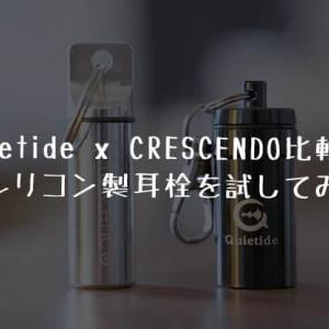 【Quietide x CRESCENDO比較レビュー】高級シリコン製耳栓を試してみた|車の騒音で寝れない人におすすめ