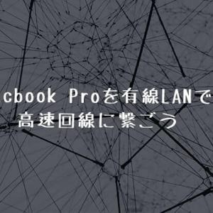 Macbook Proで有線LAN(PPPoE)を利用する方法|USB-C(Thunderbolt)でEthernet接続