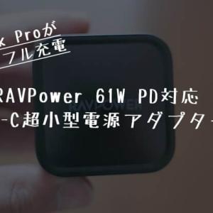 最小のMacbook Pro対応61W USB-C電源アダプタ|RAVPower PD Pioneer