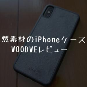 【天然素材iPhone XSケースレビュー】WOODWEの木材や石材を使用したユニークなスマホカバーを紹介