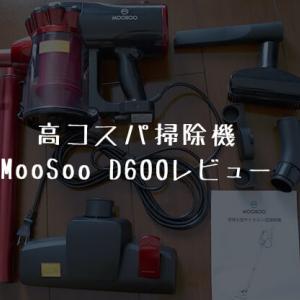 MooSoo超軽量サイクロン式スティッククリーナーD600レビュー|17000Paの高コスパ掃除機