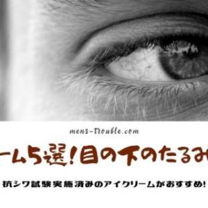 男性の目の下のたるみにおすすめのアイクリームは?選び方や使い方は?
