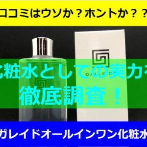 ガレイドオールインワン化粧水を徹底調査!口コミ評価が本物か判明?
