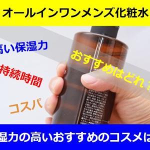 メンズ化粧水のオールインワンタイプ!価格や効果・使用感でおすすめは?