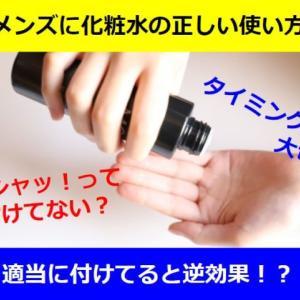 メンズ化粧水の使い方は?タイミングや付け方と正しいスキンケアの方法!