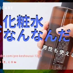 導入化粧水の使い方とは?肌にどんな効果があるの?男性も使った方がいい?