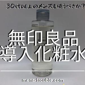 メンズ化粧水に無印の導入化粧水を使った効果は?保湿力は上がるのか?
