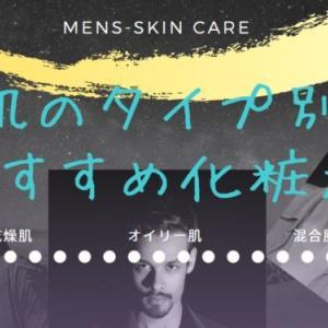 メンズ化粧水おすすめランキング!【30~40代必見】オイリー肌・乾燥肌対策!