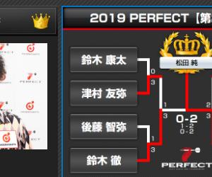PERFECT2019第24戦(北海道) 松田純(まつだじゅん)プロが初出場初優勝!