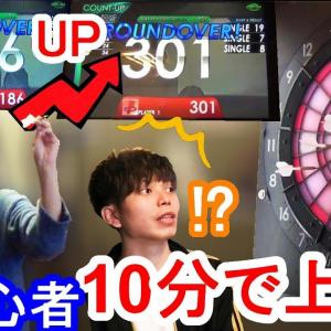 【菊池山口】「超初心者向けの10分で(ダーツが)上手くなる方法」を観てみた!