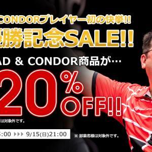 【セール】コンドルチップやコンドルフライトが激安 | PDC優勝記念セールがすごい