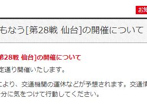 台風19号とPERFECT仙台開催について