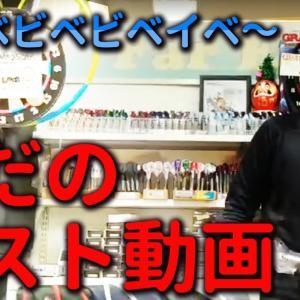 東田臣(ひがしだしん)プロのYouTubeちゃんねる