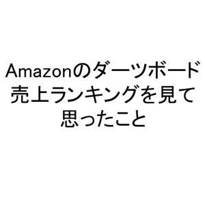 Amazonのダーツボード売上ランキングを見て思ったこと