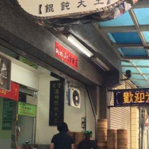 【海外旅行】高雄でおすすめの食堂 金溫州餛飩大王