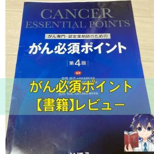 がん専門・認定薬剤師のための がん必須ポイント【レビュー・感想】読まない選択肢は無い