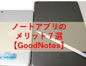 【知らないと損】ノートアプリのメリット7選【Goodnotes】