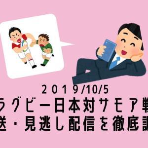 【ラグビーW杯2019】日本対サモア戦(10/5)の生放送・ネット中継を見る方法!見逃し配信サービスはある?