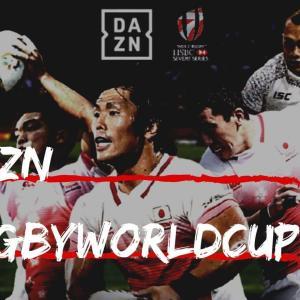 DAZNでラグビーワールドカップ2019のフル動画は見れない?生中継・見逃し配信を見る方法を紹介