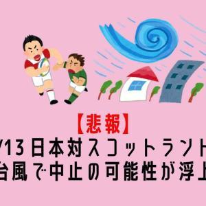 【ラグビーW杯】日本対スコットランド戦が台風19号の影響で中止に!?【中止なら引き分け】