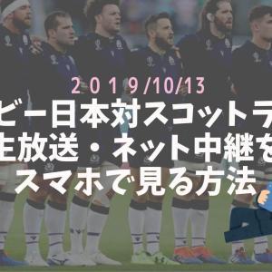 【生放送】日本対スコットランド戦のネット中継をスマホ・PCで見る方法!無料で見れます【ラグビーW杯】