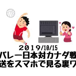 【生放送】日本対カナダ戦のネット中継をスマホ・PCで見る方法|ワールドカップバレー2019【無料】