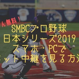 【ネット中継】プロ野球日本シリーズ2019の生放送をスマホで見る裏ワザ!無料で見られます