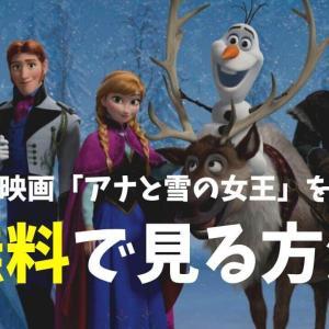【配信情報】「アナと雪の女王」見逃し動画フルを無料視聴する方法を独自視点でまとめました!