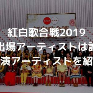【紅白2019】初出場は誰?出場アーティスト41組を紹介 King Gnu、菅田将暉、LiSA、日向坂46など